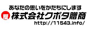 株式会社クボタ贈商ロゴ