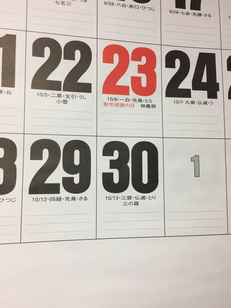 五つの者を天下に行う|11月29日のことです。