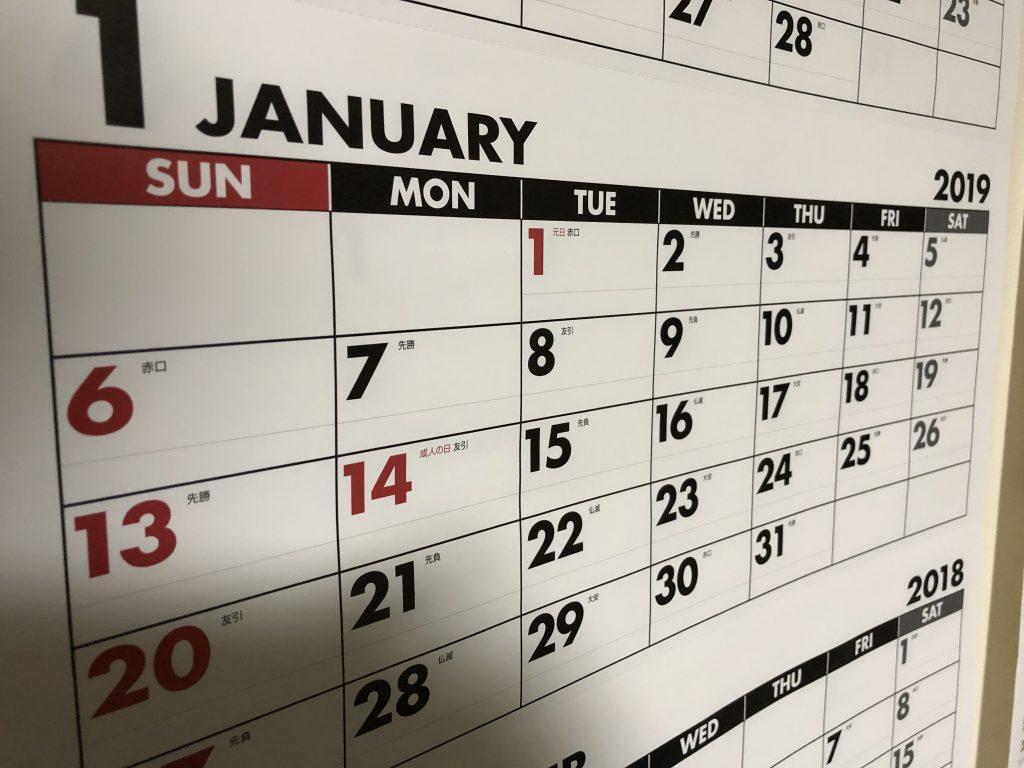 君子は本を務む|1月4日のことです。
